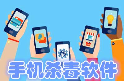 好用的手机杀毒软件官方版_2020纯净正版_2020高速下载