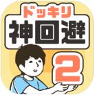 神回避2_神回避2中文版下载_神回避2手机版