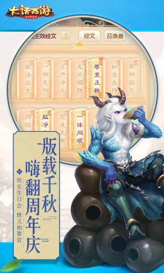 大话西游_大话西游iOS游戏下载_大话西游安卓版