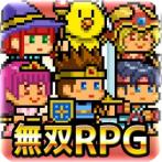 无双RPG勇者VS恶龙